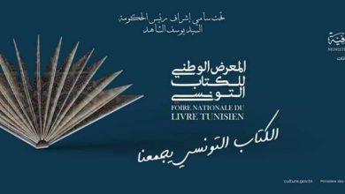 صورة ورشات معرض تونس الوطني للكتاب