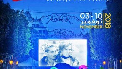 صورة يوسف شاهين وهند رستم علي الملصق الرسمي لقرطاج السينمائي