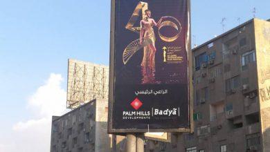 """صورة إعلانات الشوارع.. هل تشعل صراع ملصق """"القاهرة"""""""