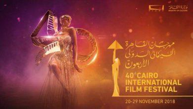 صورة برنامج الفعاليات الموازية للقاهرة السينمائي