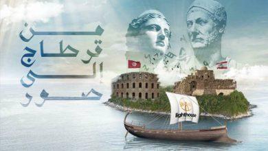 """صورة """"من قرطاج إلى صور"""".. احتفالية ثقافية فنية  تونسية لبنانية"""