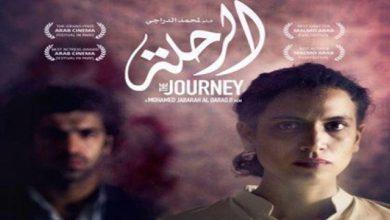 """صورة """"الرحلة """" ..  في مهرجان الرباط لسينما المؤلف"""