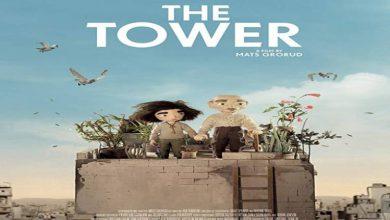 صورة THE TOWER  في المسابقة الرسمية في القاهرة السينمائي