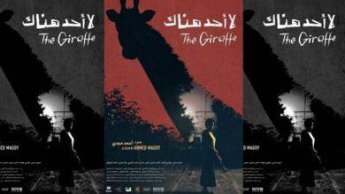 """صورة """"لا أحد هناك"""" للمخرج أحمد مجدي يشارك في مراكش السينمائي"""