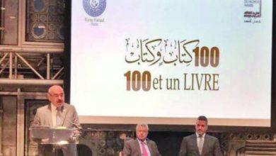 """صورة جائزة """"الملك فيصل"""" تُطلِق مشروع """"مئة كتاب وكتاب"""" بفرنسا للتعريف بالثقافة العربي"""