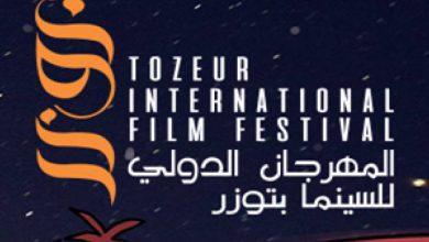 صورة اليوم.. مؤتمر صحفي لمهرجان الدولي للسينما بتوزر