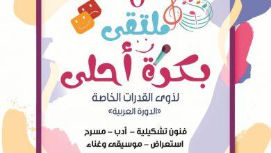 """صورة مصر تنظم ملتقي """"بكرة أحلي"""" لفنون ذوي الاحتياجات الخاصة"""