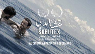 """صورة العرض الخاص لفيلم """"لقشة من الدنيا"""" لنصر الدين السهيلي"""
