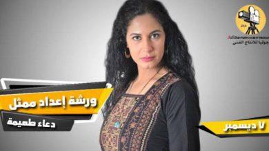 صورة دعاء طعيمة تقدم ورشة تمثيل لمدة 10 أيام