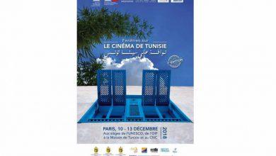 """صورة """"نوافذ على سينما تونس"""" في باريس"""