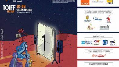 صورة المهرجان الدولي للفيلم بتوزر ينشط الحركة الثقافية والسياحية والتجارية