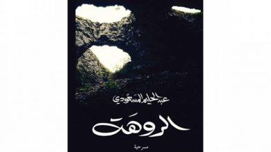 """صورة عبدالحليم المسعودي .. يوقع """"الروهة"""" في اطار برنامج بيت الرواية"""