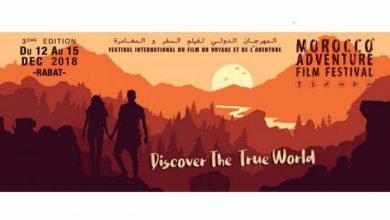 صورة المهرجان الدولي لفيلم السفر والمغامرة يفتتح دورته الثالثة في الرباط