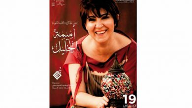 صورة أميمة الخليل تحيي ذكرى الثورة التونسية