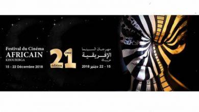 صورة اليوم افتتاح مهرجان السينما الإفريقية بخريبكة المغربية