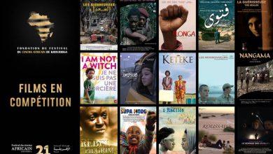 صورة 15 فيلما في المسابقة الرسمية بخريبكة  للسينما الإفريقية
