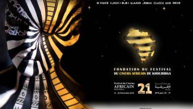 صورة برنامج عروض مهرجان خريبكة للسينما الإفريقية