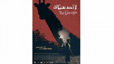 """صورة """"لا أحد هناك"""" في المهرجان الدولي للفيلم عبر الصحراء بالمغرب"""