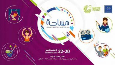 """صورة الدورة الأولى لمهرجان """"مساحة"""" للفنون المستقلة الخميس المقبل في مصر"""