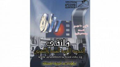 """صورة """"في استديو مصر """" .. بسينما الهناجر"""