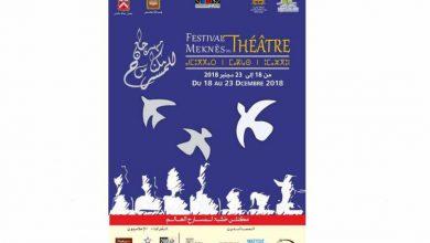 صورة اليوم افتتاح الدورة الأولى لمهرجان مكناس المسرحي بالمغرب