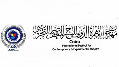صورة القاهرة للمسرح التجريبي يطرح استمارة المشاركة حتى إبريل المقبل
