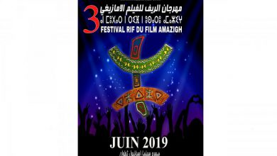 صورة مهرجان الريف للفيلم الامازيغي يفتح باب المشاركة لدورة 2019
