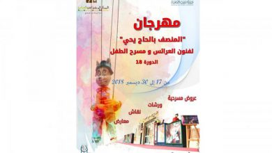 صورة ورشات للأطفال في مهرجان فنون العرائس التونسي