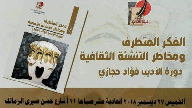 """صورة مؤتمر """"الفكر المتطرف ومخاطر التنشئة الثقافية"""" غدا باتحاد كتاب مصر"""