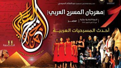 """صورة 17 عرضا بـ""""المسرح العربي"""" في القاهرة.. والأحد مؤتمر صحفي للإعلان عن تفاصيل المهرجان"""