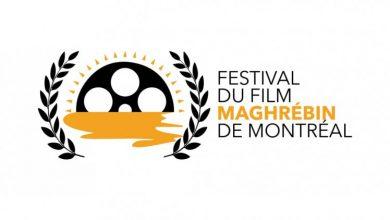 صورة آخر أجل للمشاركة في مونتريال للفيلم المغاربي 20 يناير
