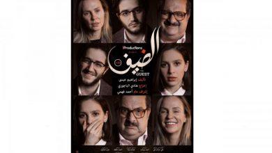 """صورة إطلاق فيلم """"الضيف"""" في دور العرض المصرية"""