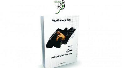 """صورة """"دراسات الفرجة"""" المغربية تصدر عددها الثامن"""