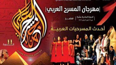 صورة اليلة.. افتتاح الدورة الحادية عشرة لمهرجان المسرح العربي