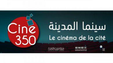 صورة اليوم.. الافتتاح الرسمي لسينما 350 Ciné بمدينة الثقافة التونسية