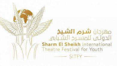 صورة شرم الشيخ للمسرح الشبابي يطلق استمارة المشاركة في دورته الـ 4