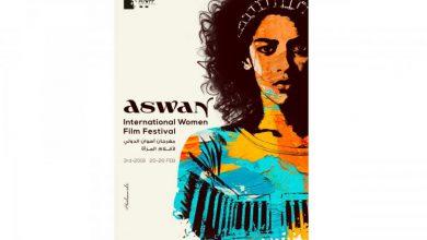 صورة مهرجان أسوان الدولي لأفلام المرأة يكشف عن بوستر دورته الثالثة