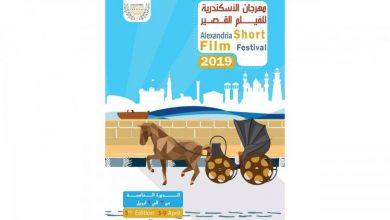 صورة الكشف عن الملصق الرسمي لمهرجان الإسكندرية للفيلم القصير