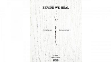 صورة اللبناني Before We Heal في المهرجان الأوروبي للفيلم المستقل بفرنسا