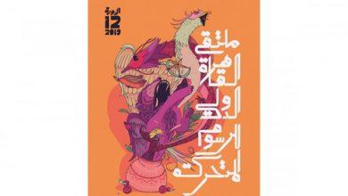 صورة ورش وفيلم وندوة  للفنان الكيني ( كوامى نيونجو )  في ملتقي القاهرة  للرسوم المتحركة