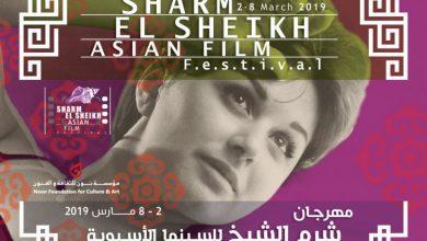 صورة برنامج فعاليات مهرجان شرم الشيخ للسينما الآسيوية  2019