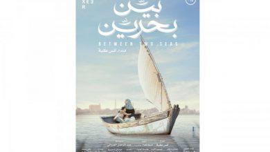 """صورة إطلاق البوستر الدعائي الرسمي لفيلم """"بين بحرين"""""""