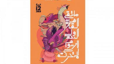 صورة أجندة فعاليات ملتقي القاهرة الدولي للرسوم المتحركة الدورة 12 ليوم الخميس 28 فبراير