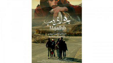 """صورة العرض الأول لفيلم """"مجاذيب"""" بمدينة الثقافة التونسية"""