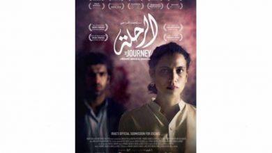 صورة ضمن جولة عروضه حول العالم العربي عرض فيلم الرحلة تجارياً في معرض 421 بالإمارات يوم الأربعاء المقبل