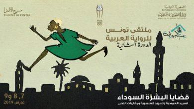 """صورة برنامج الدورة الثانية لملتقى تونس للرواية العربية  """"قضايا البشرة السوداء في الرواية"""""""