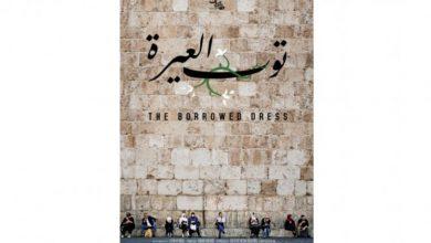 """صورة """"توب العيرة"""" يحصل على تنويه خاص من مهرجان بيروت الدولي لسينما المرأة"""