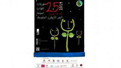 """صورة """"عرق البلح"""" في افتتاح تطوان السينمائي.. وتكريم كريم عبدالعزيز ونيللي كريم"""
