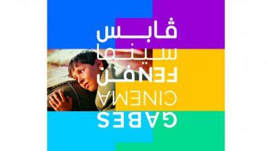 """صورة إعلان تفاصيل مهرجان """"قابس سينما فن"""" الأربعاء المقبل"""