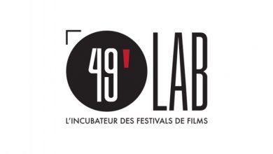 """صورة الجامعة التونسية لنوادي السينما تطلق """"لاب 49"""""""